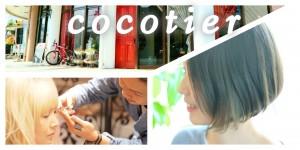 cocotier トップページ